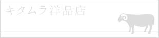 キタムラ洋品店|yama-kami letters chip-note (チップノート) B6 (32枚綴)